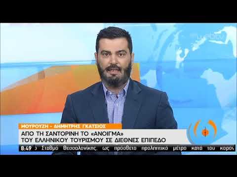 Επανεκκίνηση του τουρισμού με θωράκιση των νησιών-Στη Σαντορίνη αύριο ο πρωθυπουργός   12/06/20  ΕΡΤ