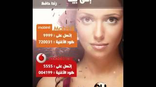 مازيكا 10 -randa hafez Elly Bina اللى بينا.wmv تحميل MP3