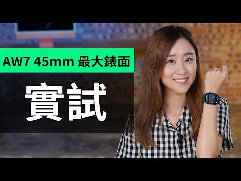 【實試】 Apple Watch Series 7 45mm 最大錶面實試 用錶打字好流暢