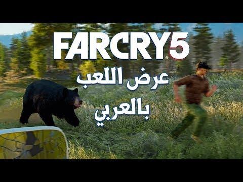 FAR CRY 5 عرض اللعب ????