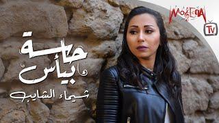 تحميل اغاني Shaimaa Elshayeb - Hasa Beya's شيماء الشايب - حاسة بيأس 2019 MP3