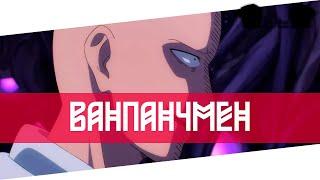 [Смешные моменты] - Ванпанчмен (2 часть)