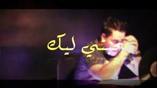 Kader Japonais 2015 - Mhabti lik (Live Bruxelles 2) [Official Video]