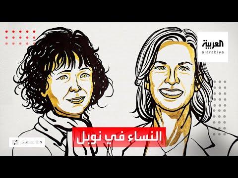العرب اليوم - شاهد: حضور قوي للنساء في جوائز نوبل هذه السنة