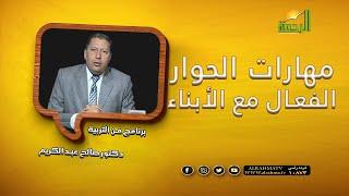 مهارات الحوار الفعال مع الأبناء برنامج فن التربية مع الدكتور صالح عبد الكريم