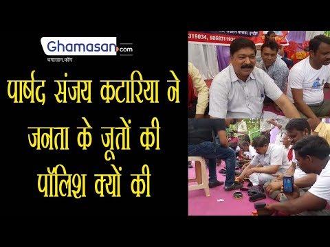 पार्षद संजय कटारिया ने जनता के जूतों की पॉलिश क्यों की