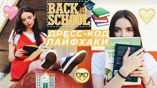 BACK TO SCHOOL | Дресс-Код ЛАЙФХАКИ♥ ЛАЙФХАКИ ДЛЯ ШКОЛЫ // Школьные Лайфхаки