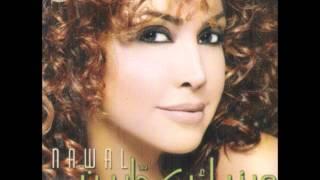 نوال الزغبي - أنا بدي عيش / Nawal Al Zoghbi - Ana Badi 3ish