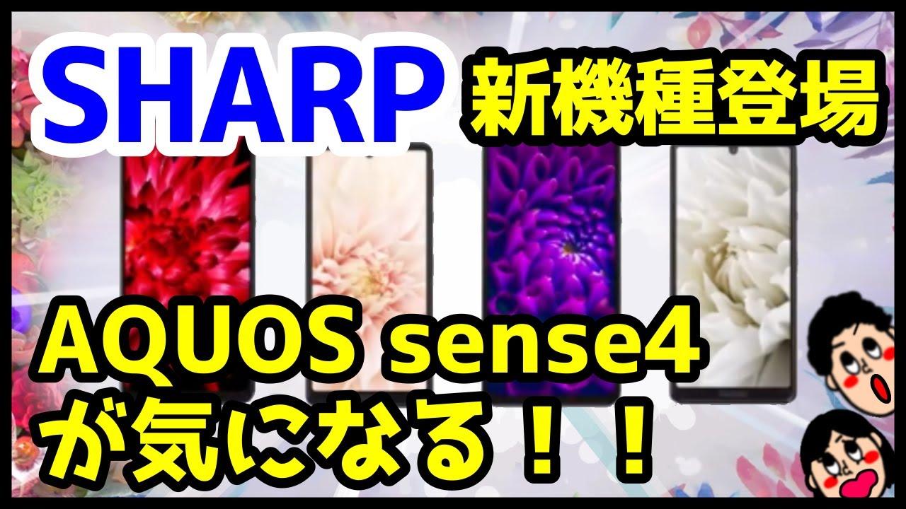 #スマホ #機種 【皆どれ買う?】シャープが新機種を発表!AQUOS sense4 / sense4 plus / sense5G / zero5G basicを全て徹底解説【スペック】【価格】【発売日】