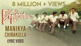 Idukki Gold - Malayalam Movie | Maanikya Chirakulla Lyric Video | Job Kurian | Bijibal | Official