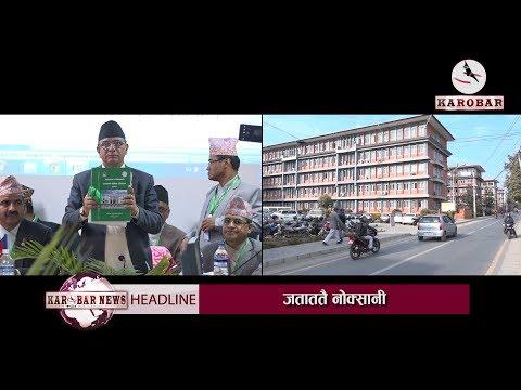 KAROBAR NEWS 2018 04 13 सरकारी निकायमा कसरी भ्रष्टाचार ?(भिडियोसहित)