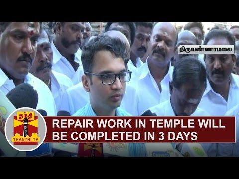 Repair-Work-in-Thiruvannamalai-Annamalaiyar-Temple-will-be-completed-in-3-Days-Thanthi-TV