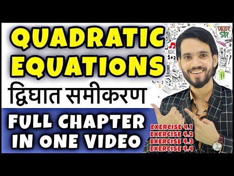 Quadratic Equation Class 10 | Class 10 Maths chapter 4 |Quadratic Equation Chapter/Concept/Exercises