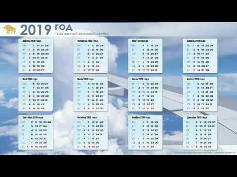 Календарь выходных и праздничных дней на 2019 год / Weekend and holiday calendar for 2019