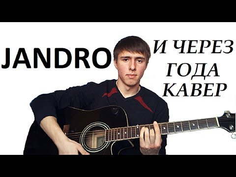 Jandro - И через года(кавер) / Jandro - I cherez goda (cover)