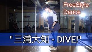 【三浦大知 (Daichi Miura) - DIVE!】「FreeStyle Dance」即興で踊ってます!振りコピではありません!
