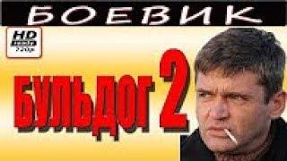 БУЛЬДОГ 2  ЖЕСТКИЙ БОЕВИК ФИЛЬМ 2017 РУССКИЙ