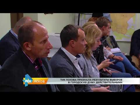 Новости Псков # Итоговый выпуск от 15.09.2017