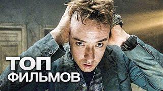 ТОП-10 ОЧЕНЬ ХОРОШИХ, ИНТРИГУЮЩИХ ФИЛЬМОВ!