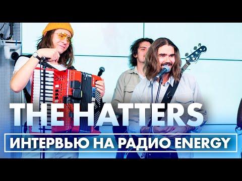 The Hatters: про отношение к хейтерам, поиски свистуна для песни и выход нового альбома!