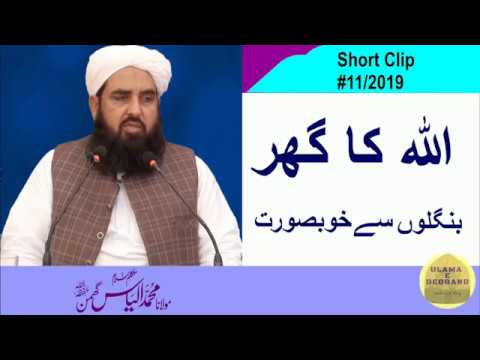 Allah Ka Ghar khubsurat banae | Maulana Muhammad Ilays Ghuman D.B.