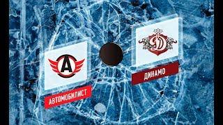 Автомобилист (Екатеринбург) - Динамо (Рига)