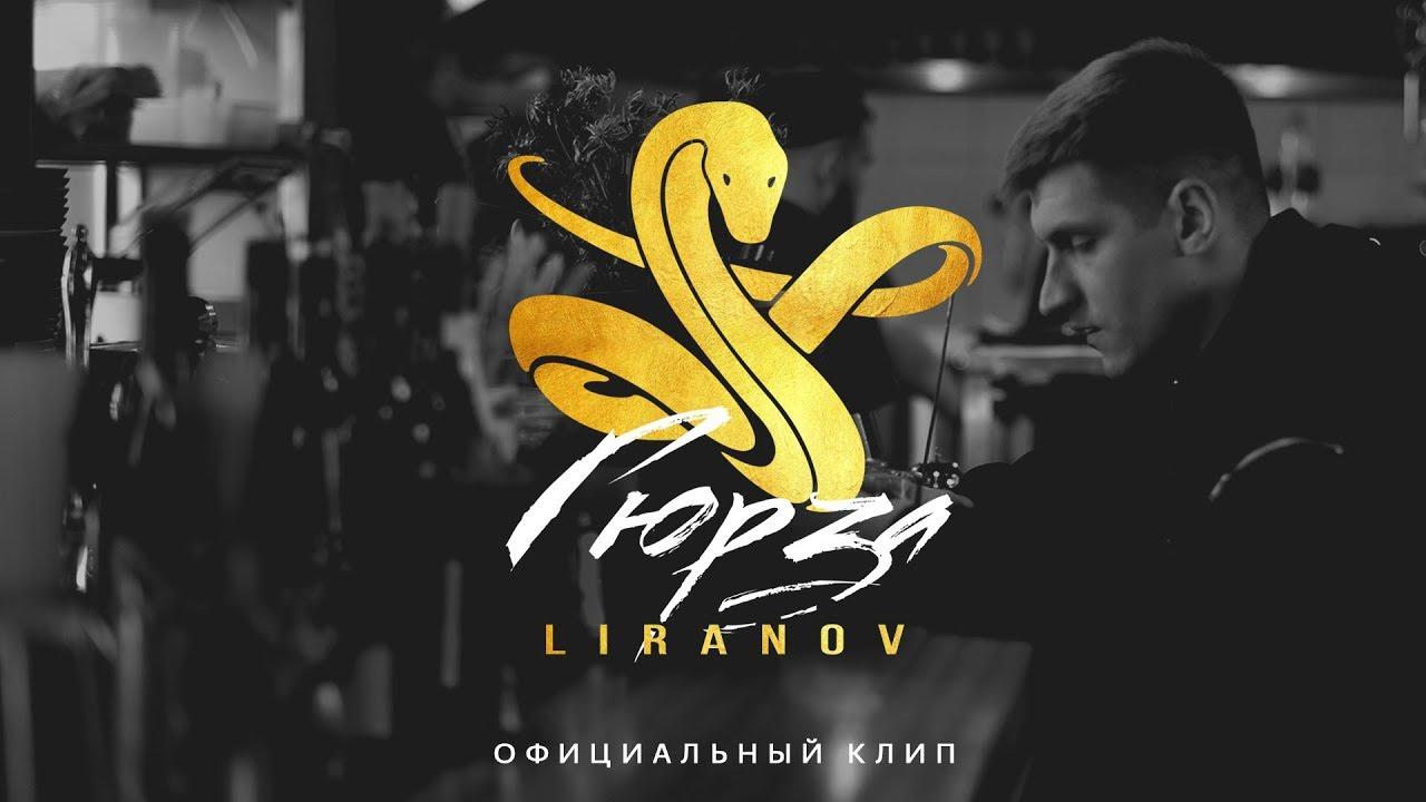 Liranov — Гюрза