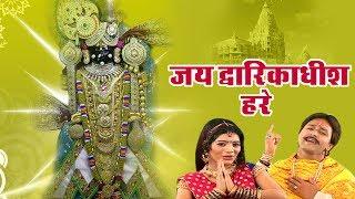आरती : जय द्वारकाधीश हरे - Dwarkadhish