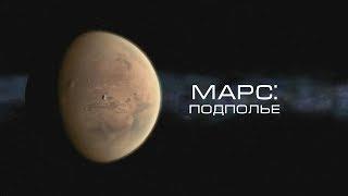 Марс подполье The Mars Underground 2014