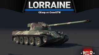 Lorraine 40t ДОЗАРЯДИ И УБЕЙСЯ в War Thunder