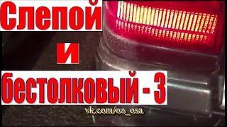 СЛЕПОЙ И БЕСТОЛКОВЫЙ - 3. ГАИ ДПС. ОСА КЫЗЫЛОРДА (на казахском языке)