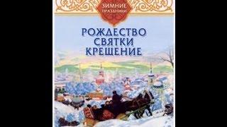 Зимние праздники: Рождество, Святки, Крещение (2007) фильм