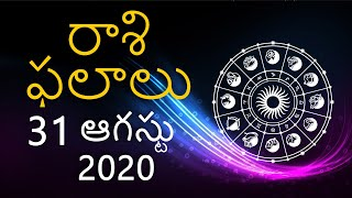 Today Horoscope 31 August | Daily Rashi Phalithalu