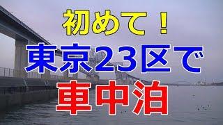 mqdefault - 【フリードスパイク車中泊】初めて東京23区内で車中泊してきました