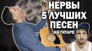 5 ЛУЧШИХ ПЕСЕН НЕРВЫ НА ГИТАРЕ | Раиль Арсланов каверы под гитару