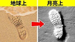 為什麼腳印會留在月球上,以及60多個神奇知識