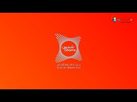 استكشاف الفرص التجارية في مدينة الشارقة للإعلام )شمس(