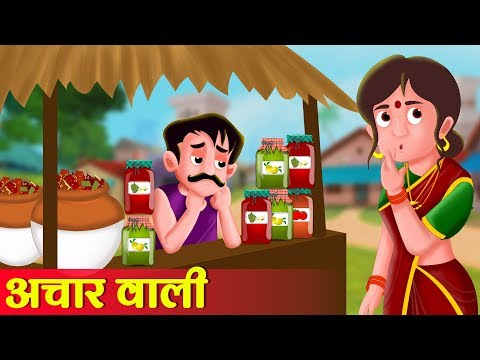 अचार वाली की सफलता | Achar wala's Success | Hindi Kahaniya for Kids | Moral Stories for Kids