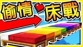 Minecraft【床戰超進化】跳進對方洞洞的 ❤偷情戰爭❤ !! 超好玩 !! 全部【21種】職業 !!