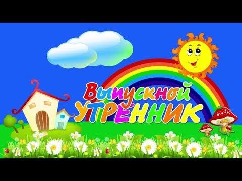Выпускной утренник.Детский сад №4 г.Славгород 2016г