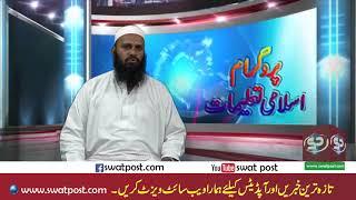 EP5 Program Islami Talimat With Molana Shams Ilahi