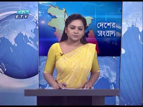 06 Pm News || সন্ধ্যা ০৬ টার সংবাদ || 13 April 2021 || ETV News