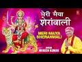 video baru - मेरी मैया शेराँवाली Meri Maiya Sheranwali I MUKESH KUMAR I Latest Devi Bhajans I Full Audio Song