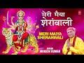 watch video - मेरी मैया शेराँवाली Meri Maiya Sheranwali I MUKESH KUMAR I Latest Devi Bhajans I Full Audio Song