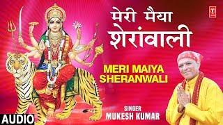 gratis download video - मेरी मैया शेराँवाली Meri Maiya Sheranwali I MUKESH KUMAR I Latest Devi Bhajans I Full Audio Song
