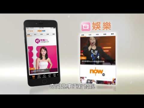 Video of now 新聞 - 24小時直播
