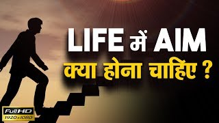 Life में Aim क्या होना चाहिए? Shri Pundrik Goswami Ji Maharaj
