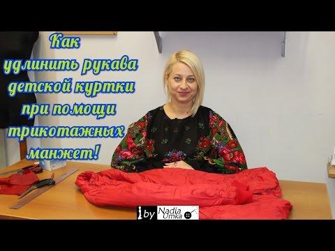 Как удлинить рукава  куртки при помощи трикотажных манжет! by Nadia Umka !