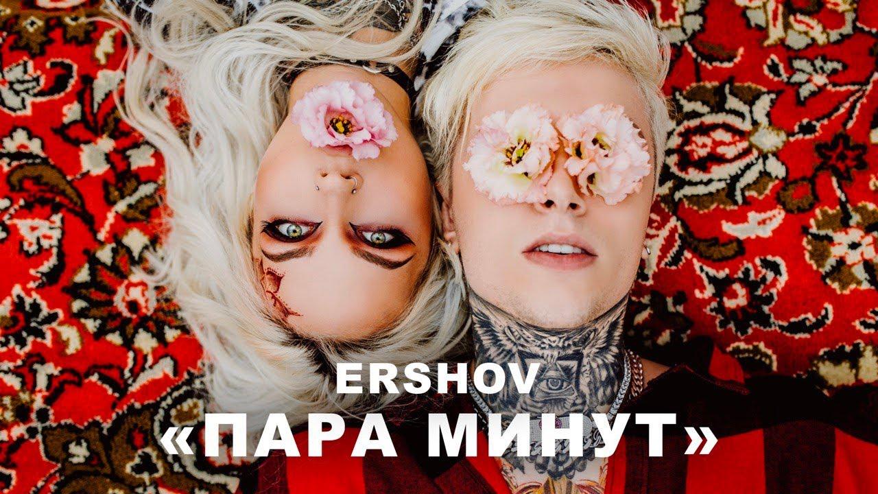 Ershov — Пара минут