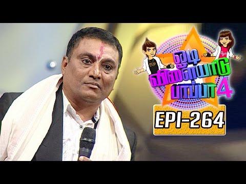 Odi-Vilayadu-Pappa-Season-4-Epi-264-Vishal-Dance-Show-23-08-2016
